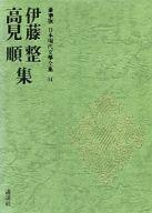 豪華版 日本現代文学全集 34 伊藤整/高見順 / 伊藤整/高見順