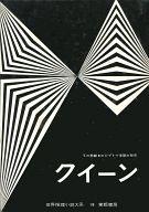 クイーン 19 世界推理小説大系 / エラリー・クイーン