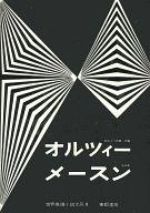 世界推理小説大系第8オルツィー、メースン / E・オルツィー/AEWメースン