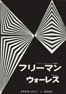 世界推理小説大系第14フリーマン、ウォーレス / E・ウォーレス/A・フリーマン