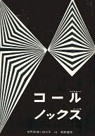 世界推理小説大系第16コール、ノックス / G・コール/R・ノックス