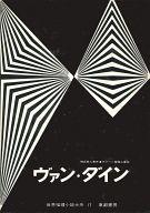 世界推理小説大系第17ヴァン・ダイン / W・H・ライト