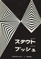 ケース付)世界推理小説大系第21スタウト、ブッシュ / R・スタウト/C・ブッシュ