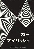 世界推理小説大系第22カー、アイリッシュ / J・D・カー/C・ウールリッチ