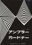 世界推理小説大系第23アンブラー / E・アンブラー