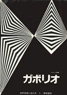 ケース付)世界推理小説大系第2ガボリオ / エミール・ガボリオ