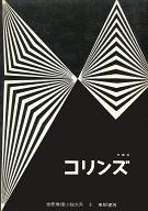 世界推理小説大系第3コリンズ / W・W・コリンズ