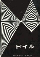 世界推理小説大系第4ドイル / A・C・ドイル