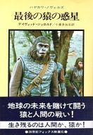 最後の猿の惑星 / ピエール・ブール