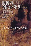 追憶のクレオパトラ5アレクサンドリアの涙 / マーガレット・ジョージ
