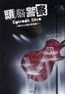 頭脳警察 Episode Zero / PANTA