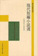 現代短編小説選 2005-2009 / 日本民主主義文学会