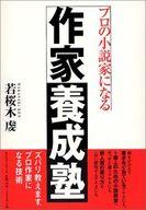 プロの小説家になる作家養成塾 / 若桜木虔