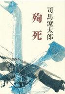 ケース付)殉死 / 司馬遼太郎