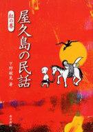 屋久島の民話 (紅の巻) / 下野敏見