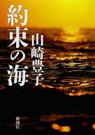 約束の海 / 山崎豊子