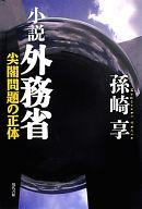 小説 外務省-尖閣問題の正体 / 孫崎享