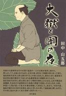 大獄と闇の夜 / 田中山五郎