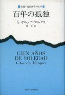 <<海外文学>> 百年の孤独 / G・ガルシア=マルケス/鼓直