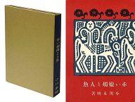 赤い蝋燭と人魚 新選 名著復刻全集 近代文学館 / 小川未明