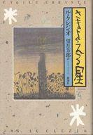 さまよえる星 / ル・クレジオ/望月芳郎