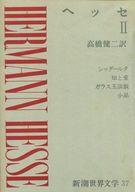 新潮世界文学 37 ヘッセ 2 / ヘッセ