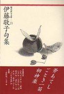 伊藤敬子句集 / 伊藤敬子