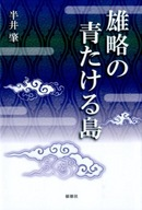 雄略の青たける島 / 半井肇