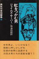 改訂版 虹をつかむ男 異色作家短篇集8 / ジェイムズ・サーバー