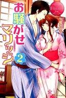<<ロマンス小説>> お騒がせマリッジ 2 / 七福さゆり
