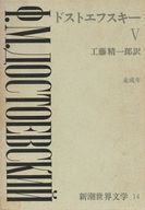 新潮世界文学 14 ドストエフスキー 5 未成年 / ドストエフスキー