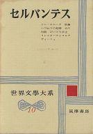世界文学大系 10 セルバンテス / セルバンテス