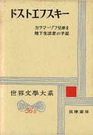 世界文学大系 36B ドストエフスキー 3 / ドストエフスキー