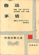 世界文学大系 62 魯迅 茅盾 / 魯迅/茅盾