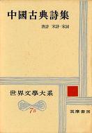 世界文学大系 7B 中國古典詩集 2