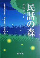 民話の森 全話解説つき 読んで楽しい民話100選 / 小沢さとし