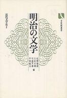 近代文学史 1 明治の文学 / 紅野敏郎