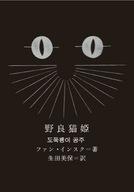 野良猫姫 / ファンインスク