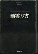 <<海外文学>> 幽霊の書 / ジャン・レイ