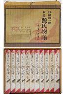 ランクB)源氏物語 新々訳 全10巻+別巻1 全11巻セット / 谷崎潤一郎