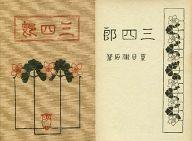 三四郎 復刻 漱石文学選集 / 夏目漱石