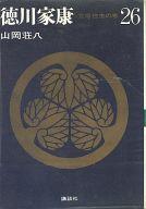 徳川家康 全26巻セット / 山岡荘八