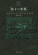 動きの悪魔 / ステファン・グラビンスキ