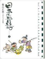 日本の昔話 2 / 楠山正雄