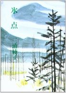 氷点 / 三浦綾子
