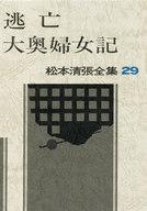 <<ミステリー>> 逃亡・大奥婦女記 / 松本清張