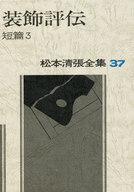 <<国内ミステリー>> 松本清張全集 (37) 装飾評伝-短篇3 / 松本清張