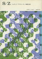 <<海外文学>> S/Z バルザック『サラジーヌ』の構造分析 / ロラン・バルト