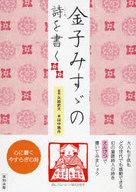 金子みすゞの詩を書く / 矢崎節夫