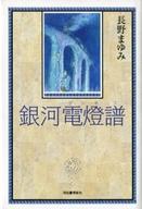 <<日本文学>> 銀河電燈譜